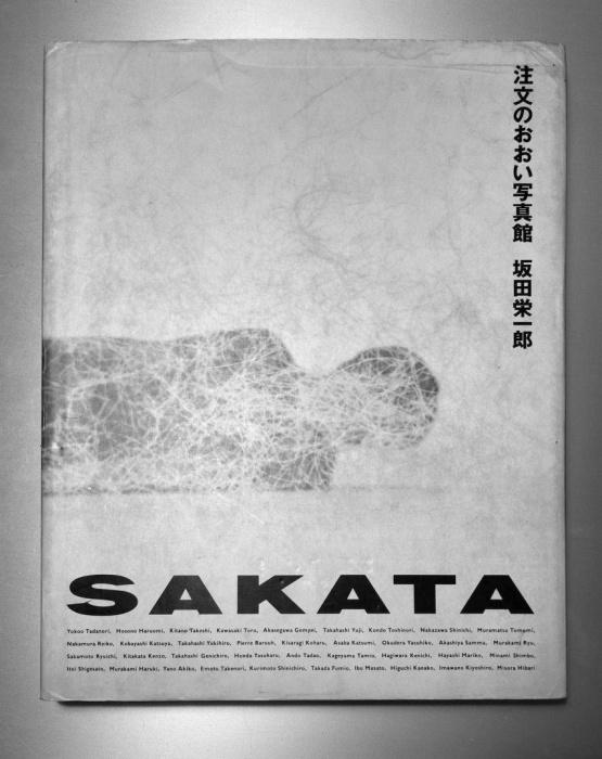 Sakata Eiichiro<br>Sakata